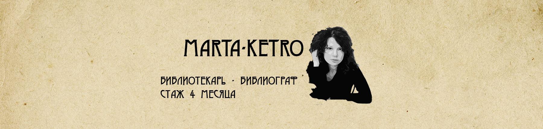 марта-кетро