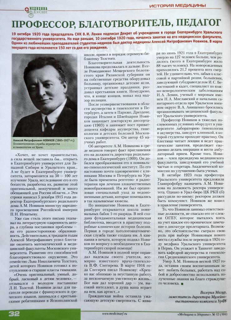 Новиков Алексей Митрофанович. 1865-1927