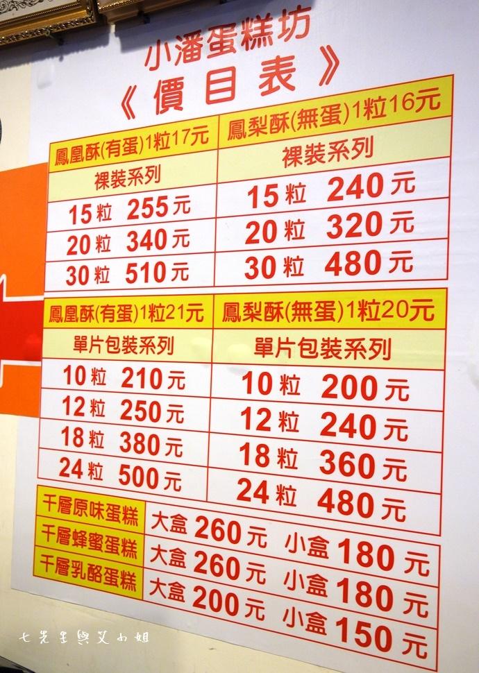 7 板橋小潘蛋糕坊 鳳梨酥 鳳黃酥 蛋糕