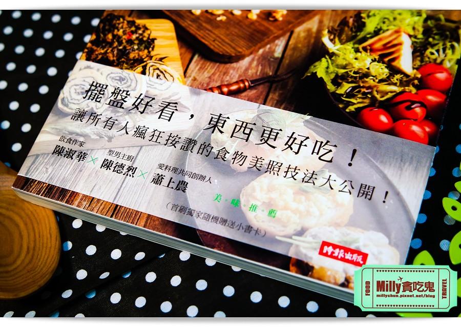 設計師的餐盤風景006