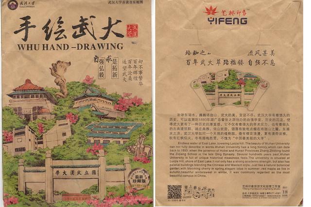 武漢大學地圖袋