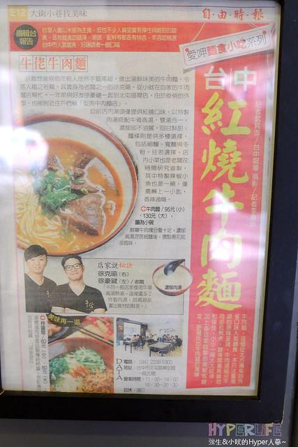 牛佬牛肉麵 (6)