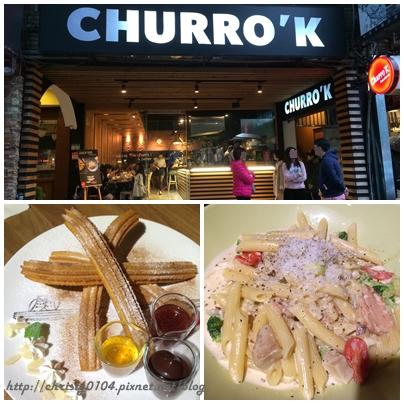 台北甜點-Churro'K 啾拿棒