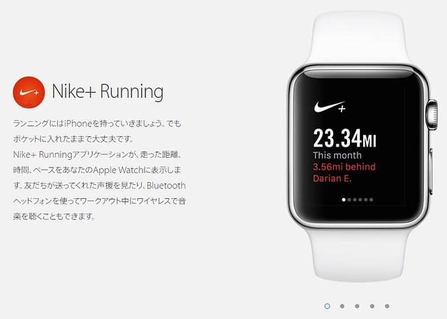 Apple Watch 公式サイトより