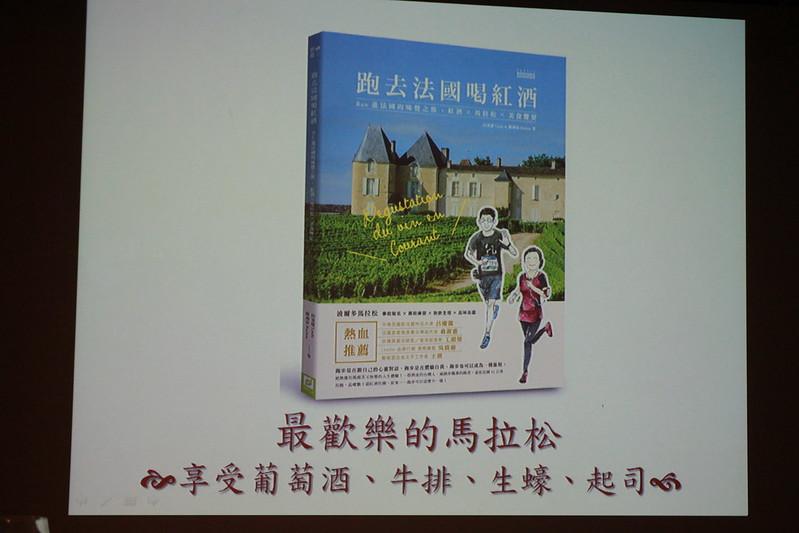 紅酒(梅鐸)馬拉松跑者辛酸史簽書會- (22)