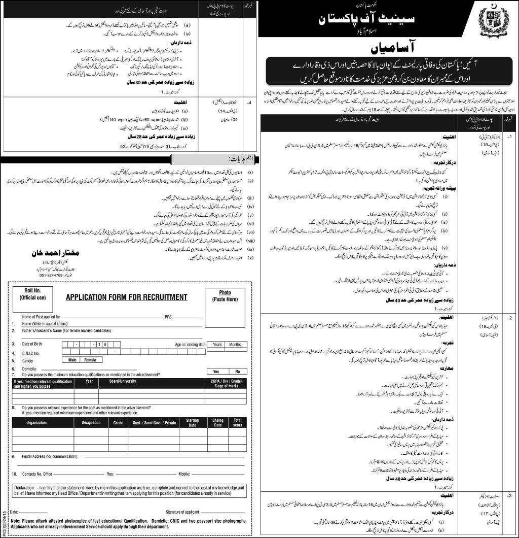 Senate of Pakistan Career Opportunities