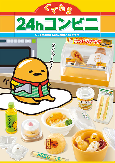 RE-MENT【蛋黃哥の 24 小時便利商店】早餐、中餐、晚餐都便利商店解決!!