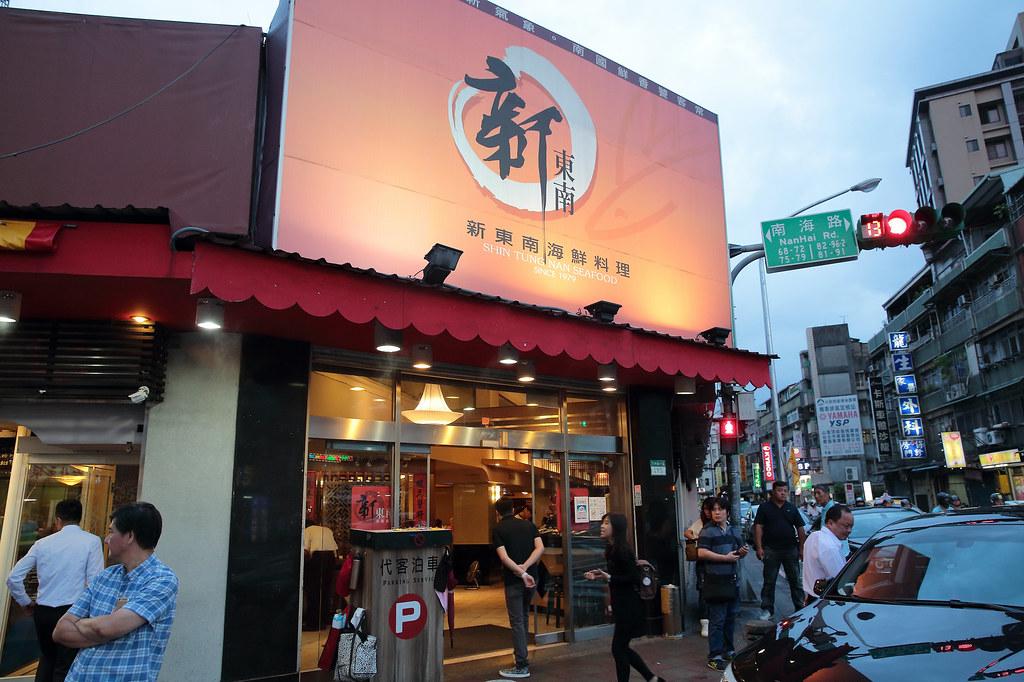 20160704中正-新東南海鮮餐廳 (1)