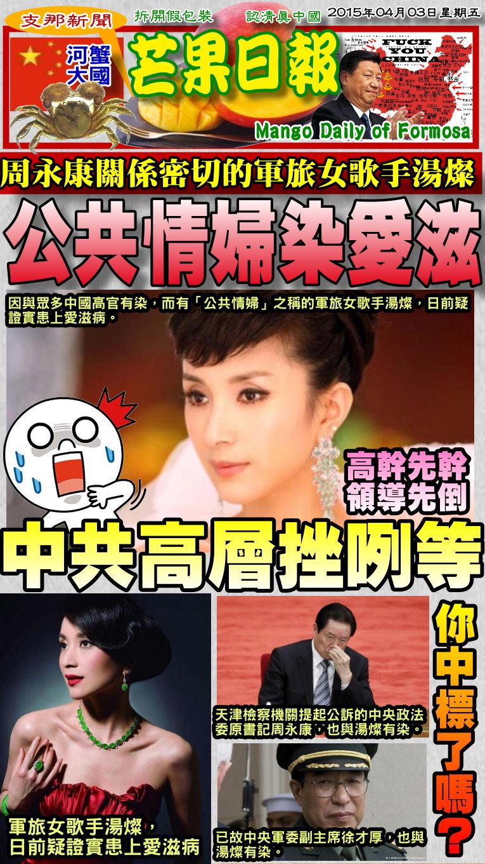 150403芒果日報--支那新聞--公共情婦染愛滋,中國高層挫咧等
