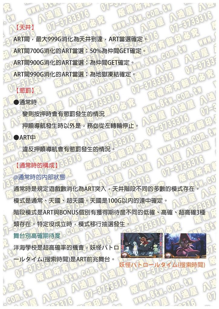 S0243Dororon 炎魔君 熊 熊燃燒 中文版攻略_頁面_04