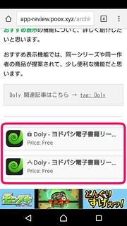 WP-Appbox 利用例
