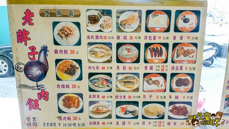 20160506-老牌子 雞肉飯_7950