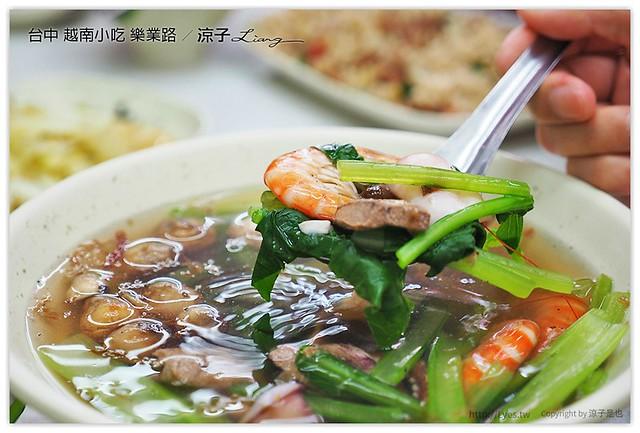 台中 越南小吃 樂業路 - 涼子是也 blog