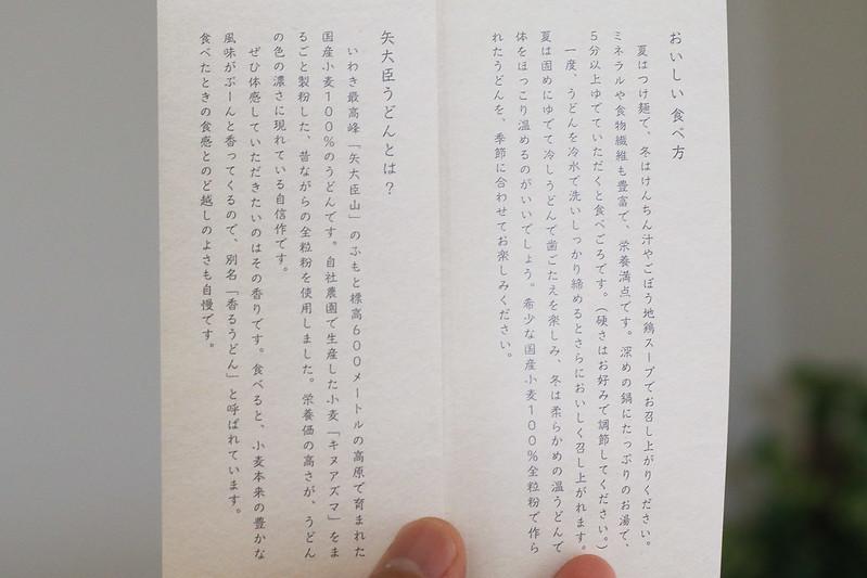 yadaijin_udon-5