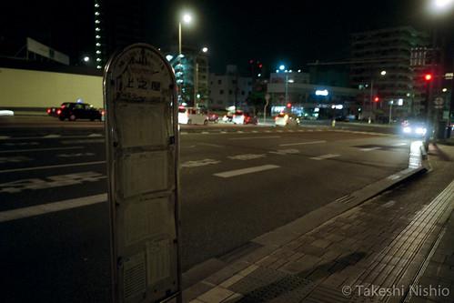 上之屋バス停 / Uenoya bus stop
