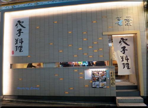 Photo:2015-03-05_T@ka.の食べ飲み歩きメモ(ブログ版)_【新宿】さかな玄菜(穴子)穴子の魅力をフルフルに楽しめる店へ_01 By:logtaka