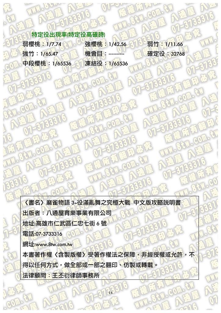S0256麻雀物語3~役滿亂舞之究極大戰 中文版攻略_頁面_15