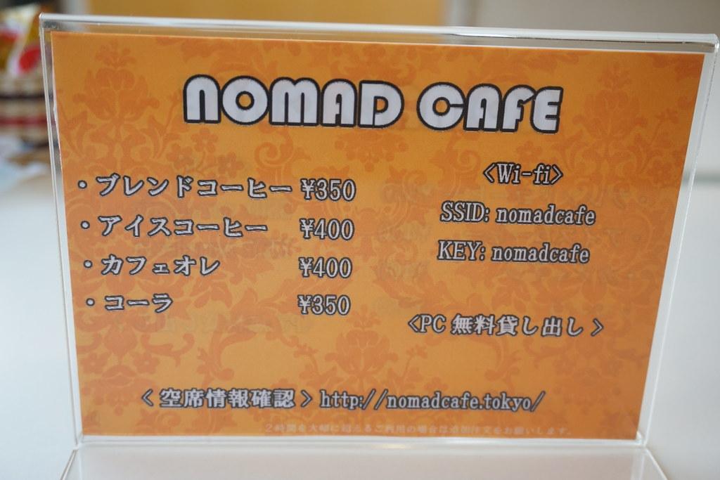 ノマドカフェ(向原)