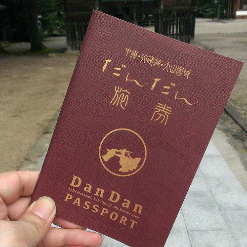 だんだんパスポート貰える