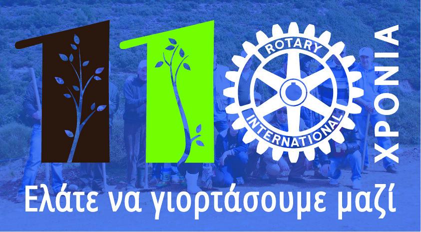 «Μία Ελιά  -  Μία Χρονιά» - 110 χρόνια Rotary