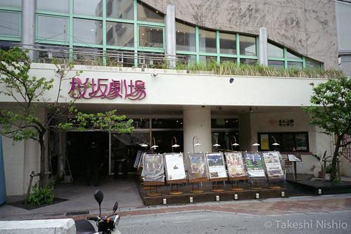 桜坂劇場 / Sakurazaka Theater