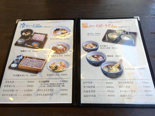 2015.2.28 そば蔵