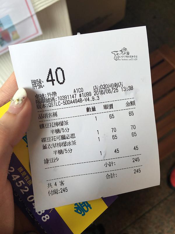 台灣雷夢 (13)