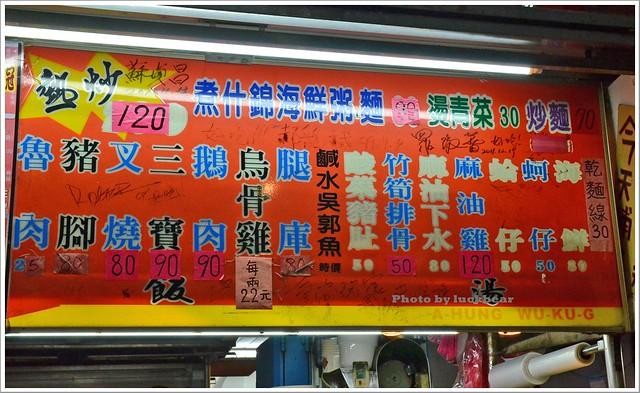 晴光商圈美食阿宏烏骨雞麻油雞010-DSC_5543