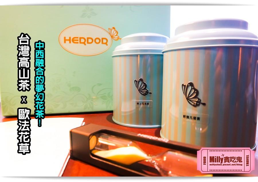 【台灣花茶禮盒推薦】HERDOR 花漾藍絲禮盒。台灣高山茶x歐式花草,中西融合的夢幻花茶!