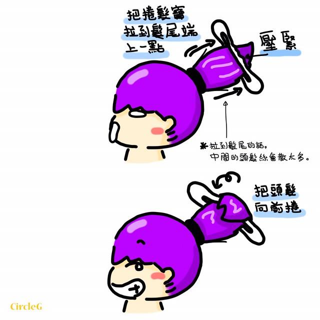 CIRCLEG 小繪圖 HOW TO MAKE A 丸子頭 包子頭 包包頭 髮型 第一次整丸子頭 圓子頭 YELLOW (4)