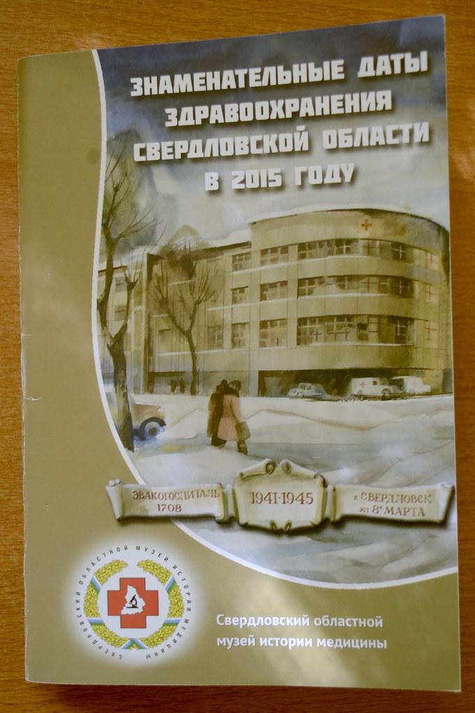 2015-04-01. Музей медицины на Урале. Календарь памятных дат.