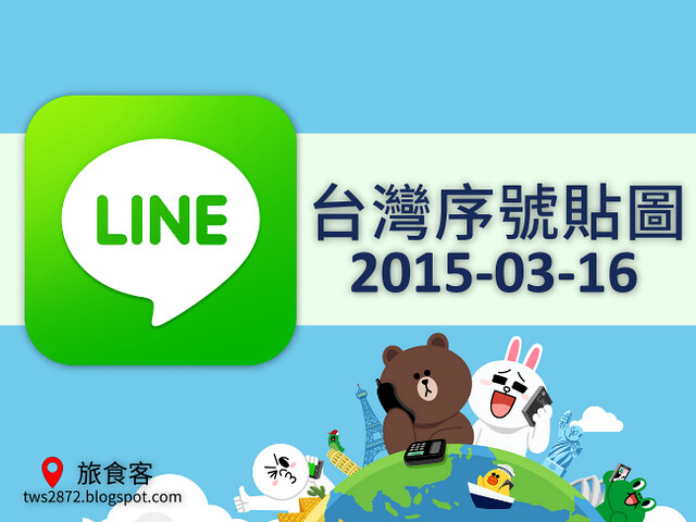 LINE週一限免貼圖 2015-03-161