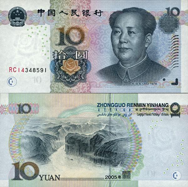 10 Yuan Čínska ľudová republika 2005, Pick 904