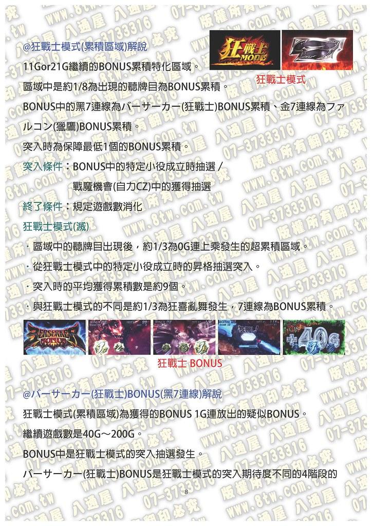 S0253烙印勇士 中文版攻略_頁面_09