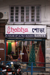 a house of ultra modern sarees