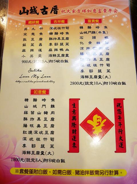 深坑美食山城古厝豆腐餐素食 (1)