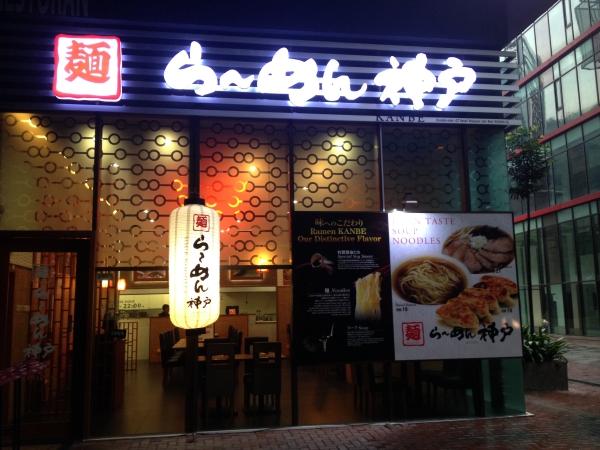 ramen-recipes-tonkotsu-ramen-japanese-noodles-ramen-kanbe-1