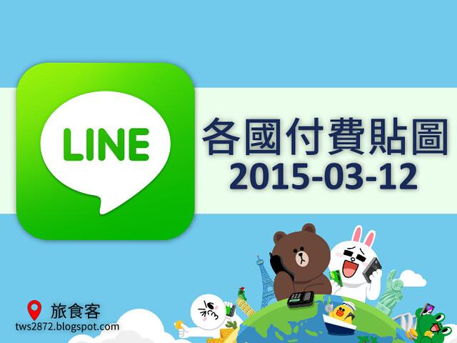 LINE各國付費貼圖 2015-03-12
