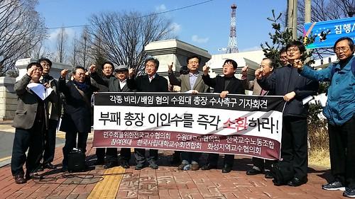 20150323_수원대이인수총장수사촉구