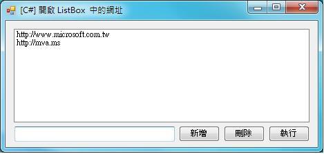 [C#] 執行 ListBox 內的網址-1