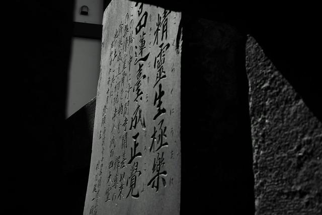 三ノ輪浄閑寺 - Jokan-ji temple, Minowa Tokyo, 17 Mar 2015. 025
