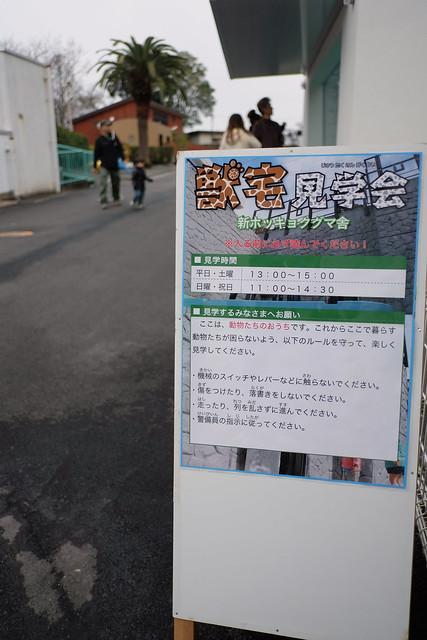 150320家族で日本平動物園 23 1