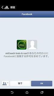 miCoach 共有 > Facebook データアクセス許可