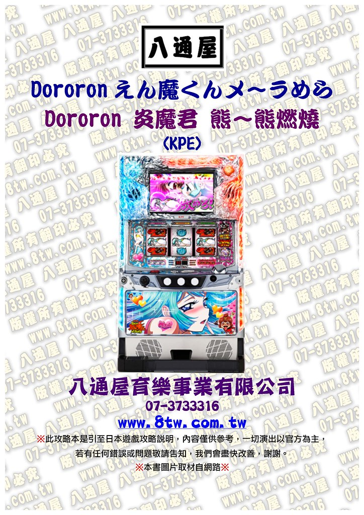 S0243Dororon 炎魔君 熊 熊燃燒 中文版攻略_頁面_01