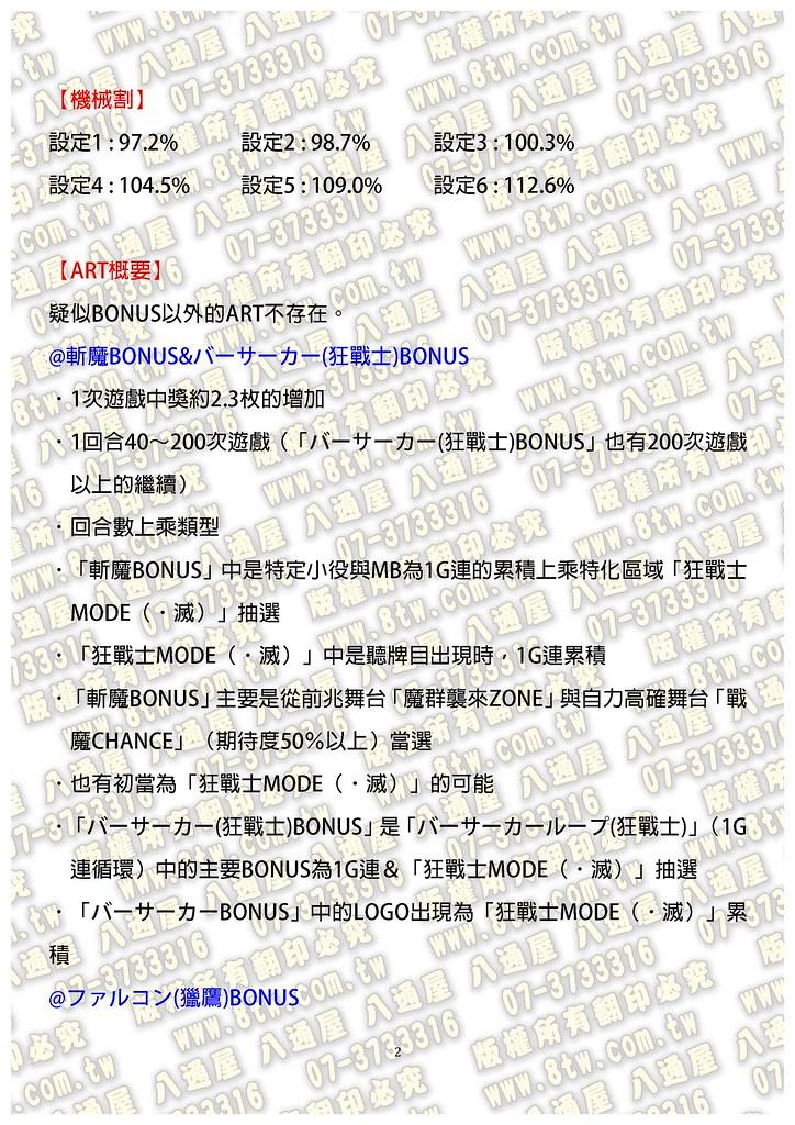 S0253烙印勇士 中文版攻略_頁面_03
