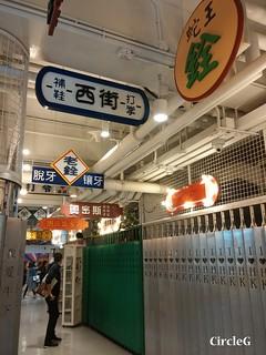 CircleG 遊記 牛下新邨 淘大 九龍灣 德寶商場 食 TBG MALL (7)