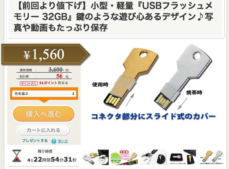 ポンパレで「鍵型USBメモリー」