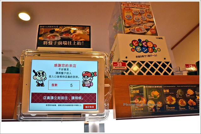 藏壽司松江南京店019-DSC_6246
