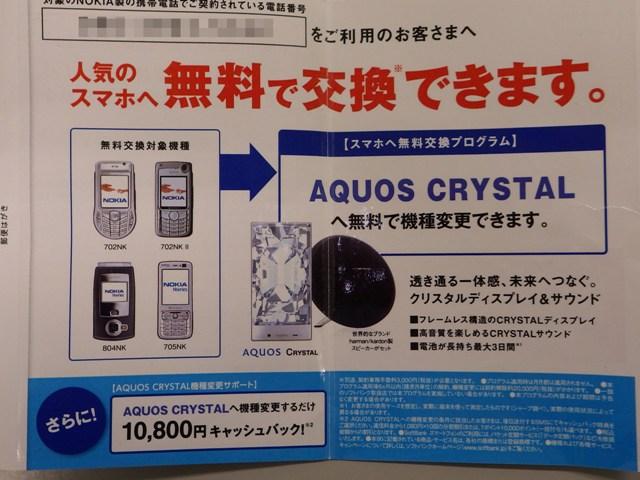 SoftBankからのお知らせ(3)
