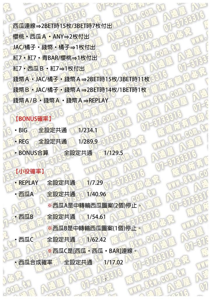 S0112SPECIAL JACKPOT(特別彩金) 中文版攻略_頁面_8